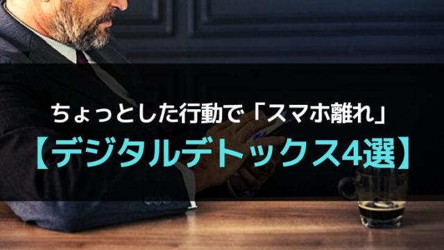 【デジタルデトックスの方法4選】スマホ離れする