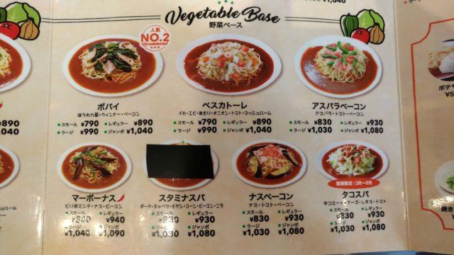 あんかけ太郎野菜メニュー2
