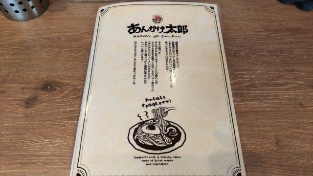 あんかけ太郎メニュー表紙