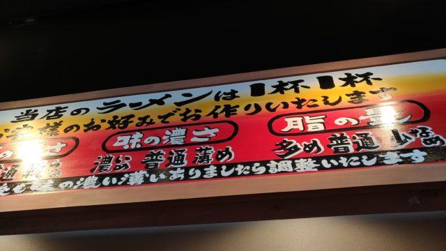 町田商店刈谷店店内の看板
