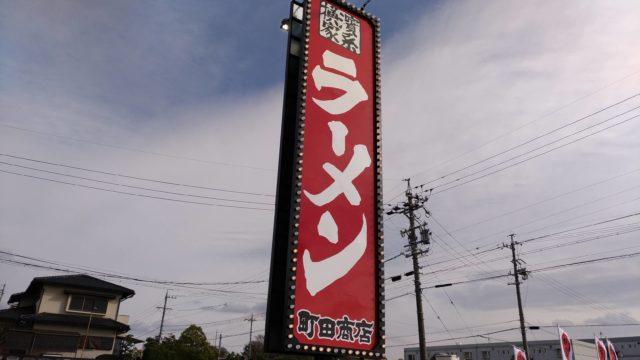 町田商店刈谷店の看板