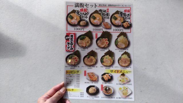 町田商店刈谷店のメニュー