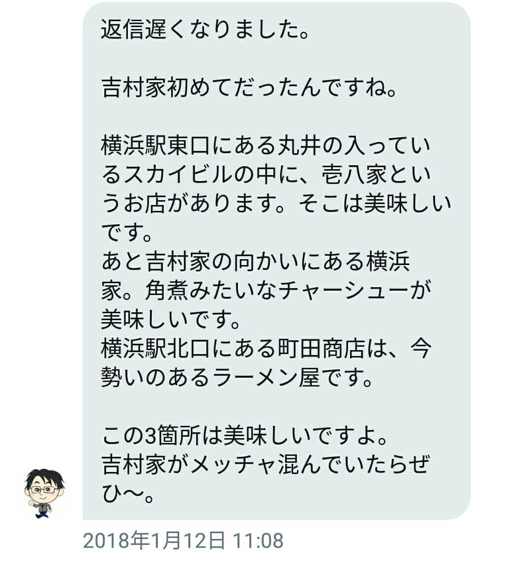 町田商店横浜メガネさんコメント