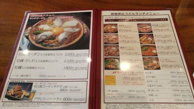 山本屋本店のメニュー表2