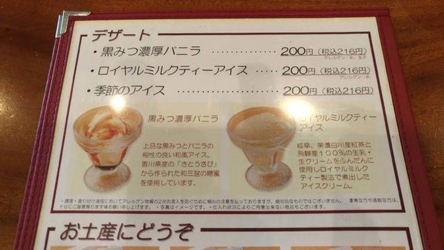 山本屋本店のデザートメニュー