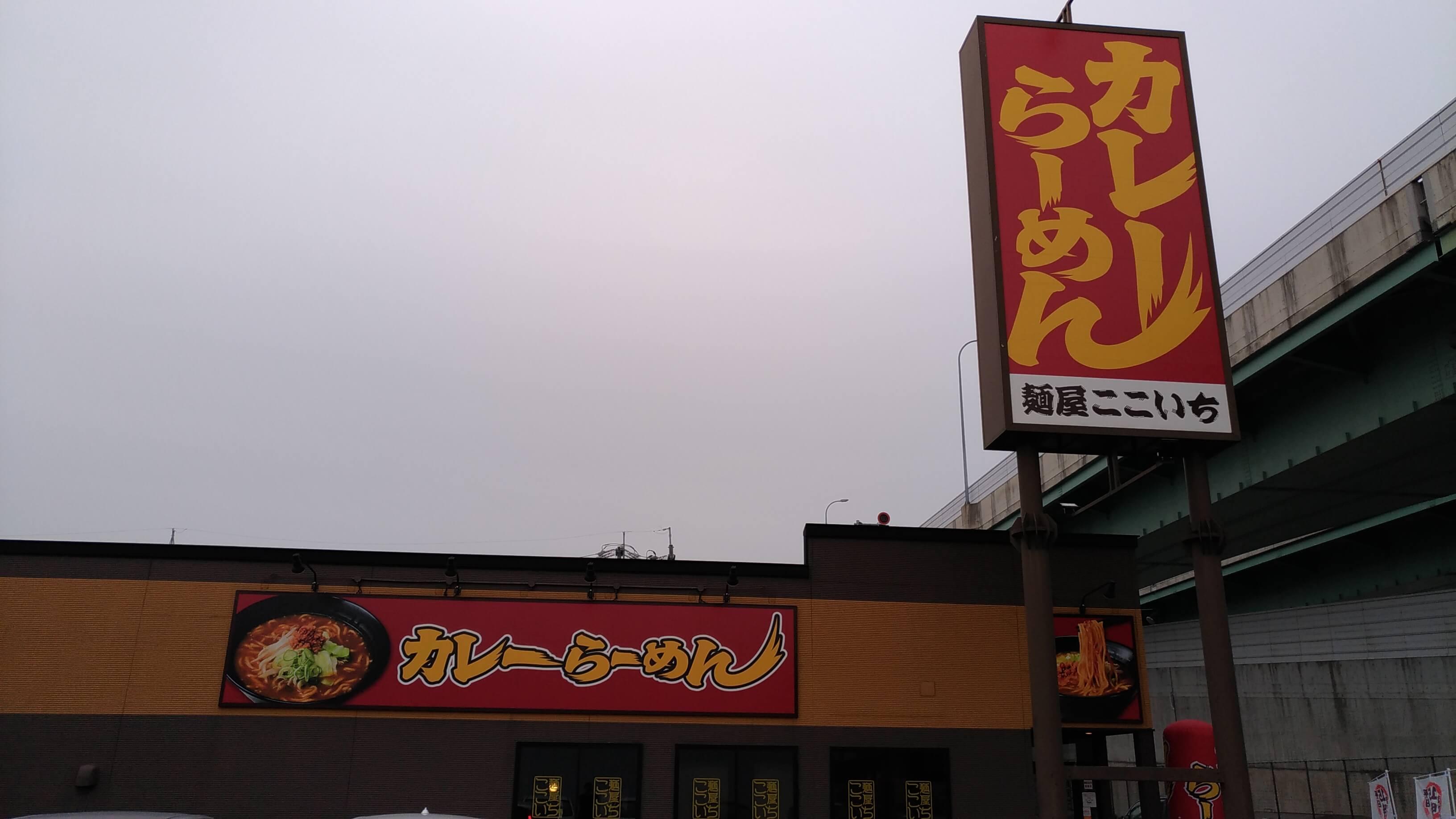 麺屋ここいち外観写真