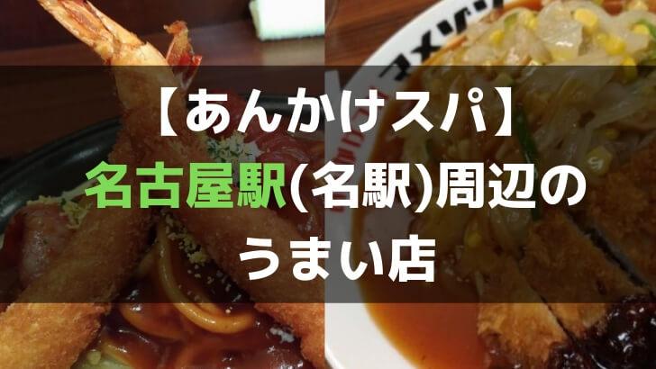 あんかけスパ名古屋駅周辺のおすすめ店
