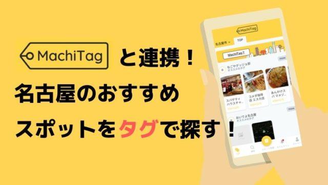 マチタグ(MachiTag)と連携!名古屋のおすすめスポットをタグで探す!