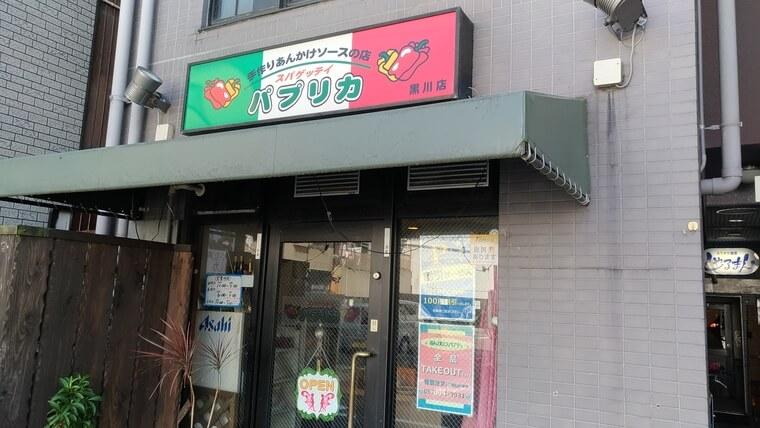 パプリカ黒川店の外観
