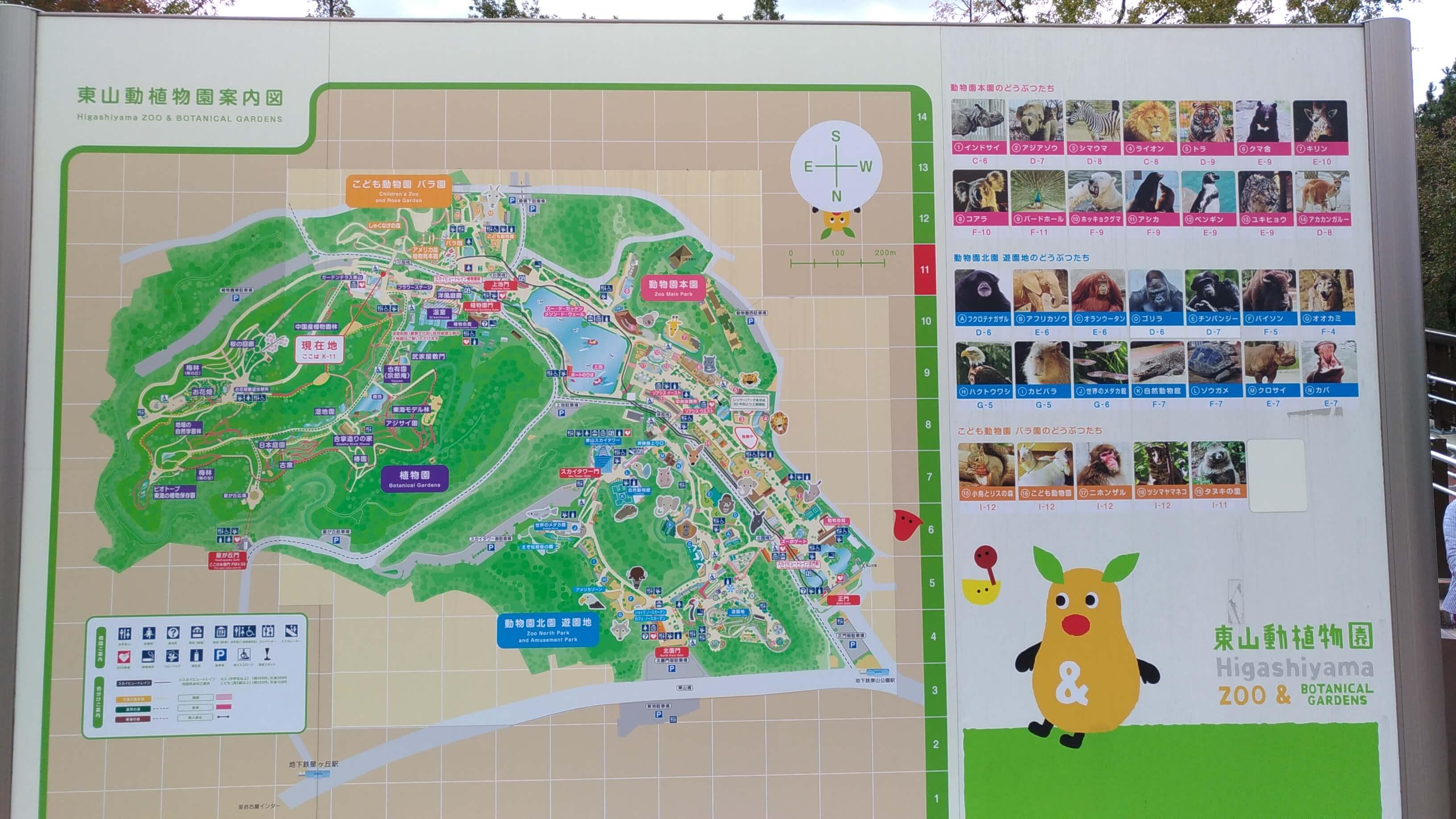 東山動植物園のマップ