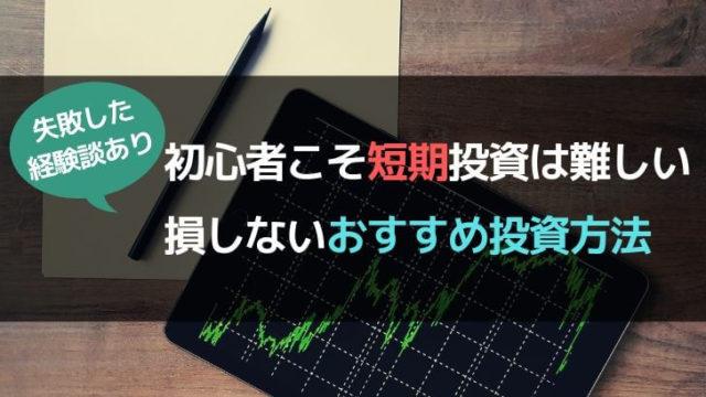 初心者こそ短期の株式投資は難しい!損しないおすすめ投資方法