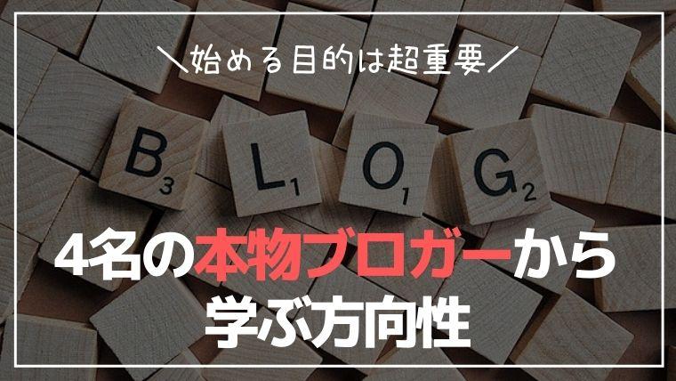 ブログを始める目的は超重要!4名の本物ブロガーから学ぶ方向性
