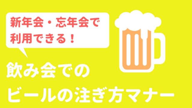飲み会ビールのマナー