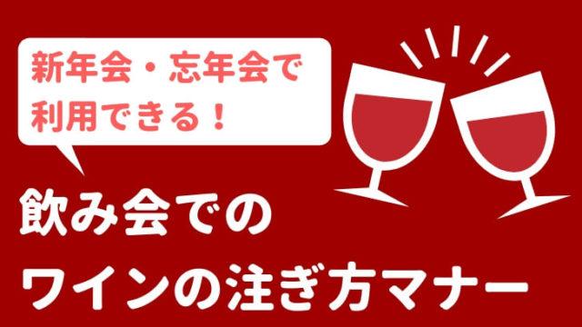 飲み会ワインのマナー