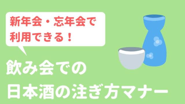 飲み会日本酒のマナー
