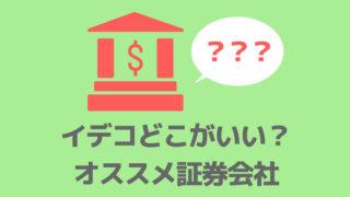 イデコどこがいい:おすすめ金融機関