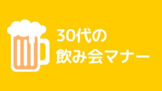 30代の飲み会マナー