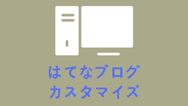 はてなブログ見出しをカスタマイズ!htmlやcss全コピペで良デザインへ