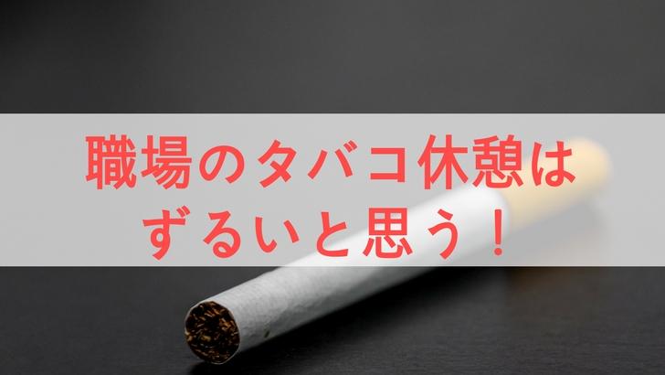 タバコ休憩ずるい