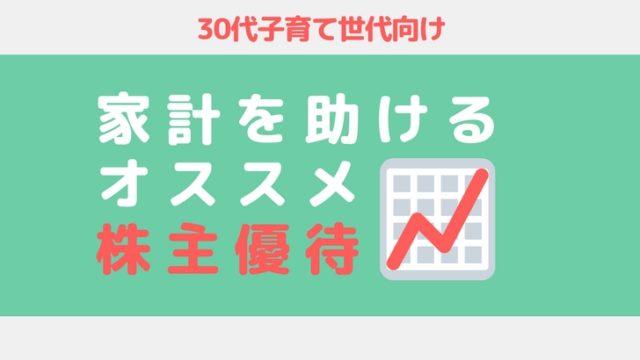 子供が喜ぶ株主優待【神7】子育て主婦が今日からはじめるお得生活