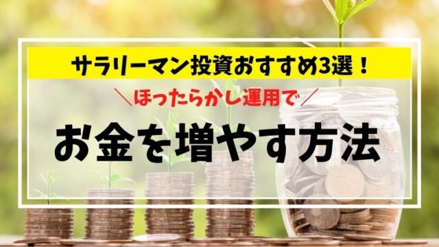 サラリーマン投資おすすめ3選!ほったらかし運用でお金を増やす方法