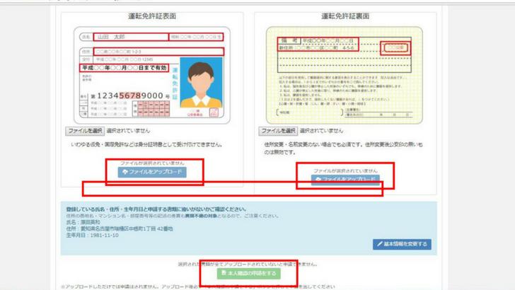 失敗しないZaif登録方法6