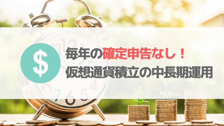仮想通貨の税金かからない積立投資