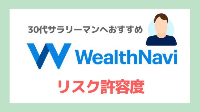 WealthNavのリスク許容度30代サラリーマン向け