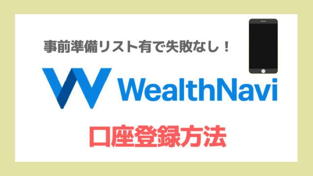 WealthNavi登録方法で失敗しない
