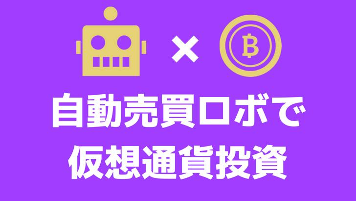 仮想通貨の自動売買