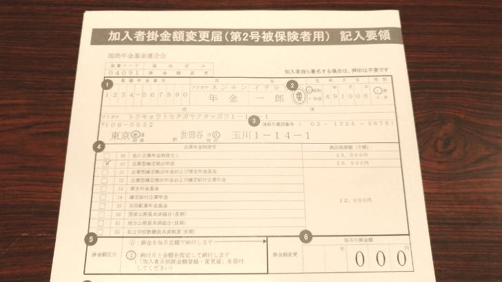 イデコの加入者掛金額変更届書き方手順