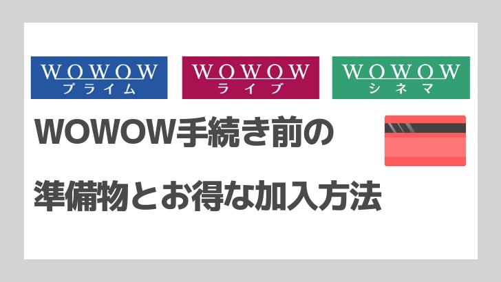 Wのお得な加入方法【図解有】