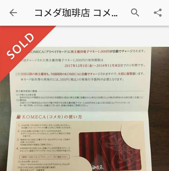 コメダ株主優待メルカリ