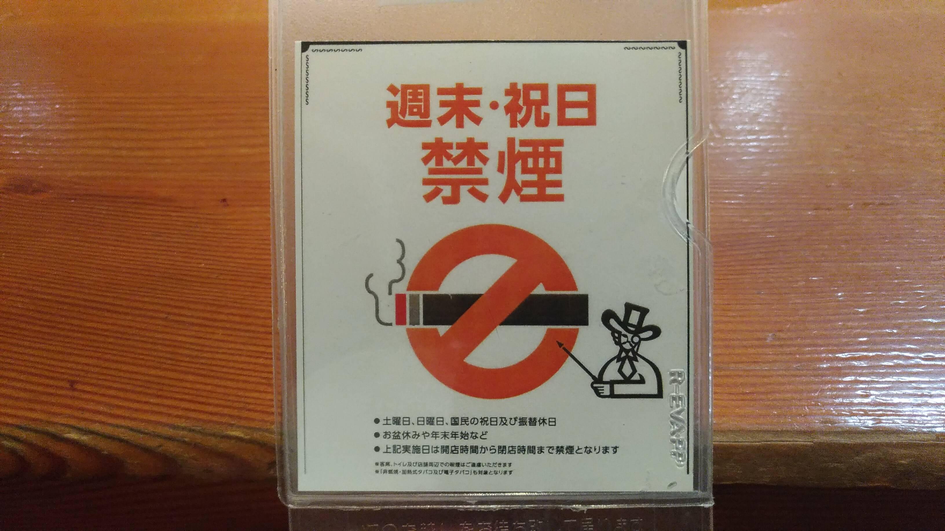 コメダ珈琲本店は週末祝日禁煙