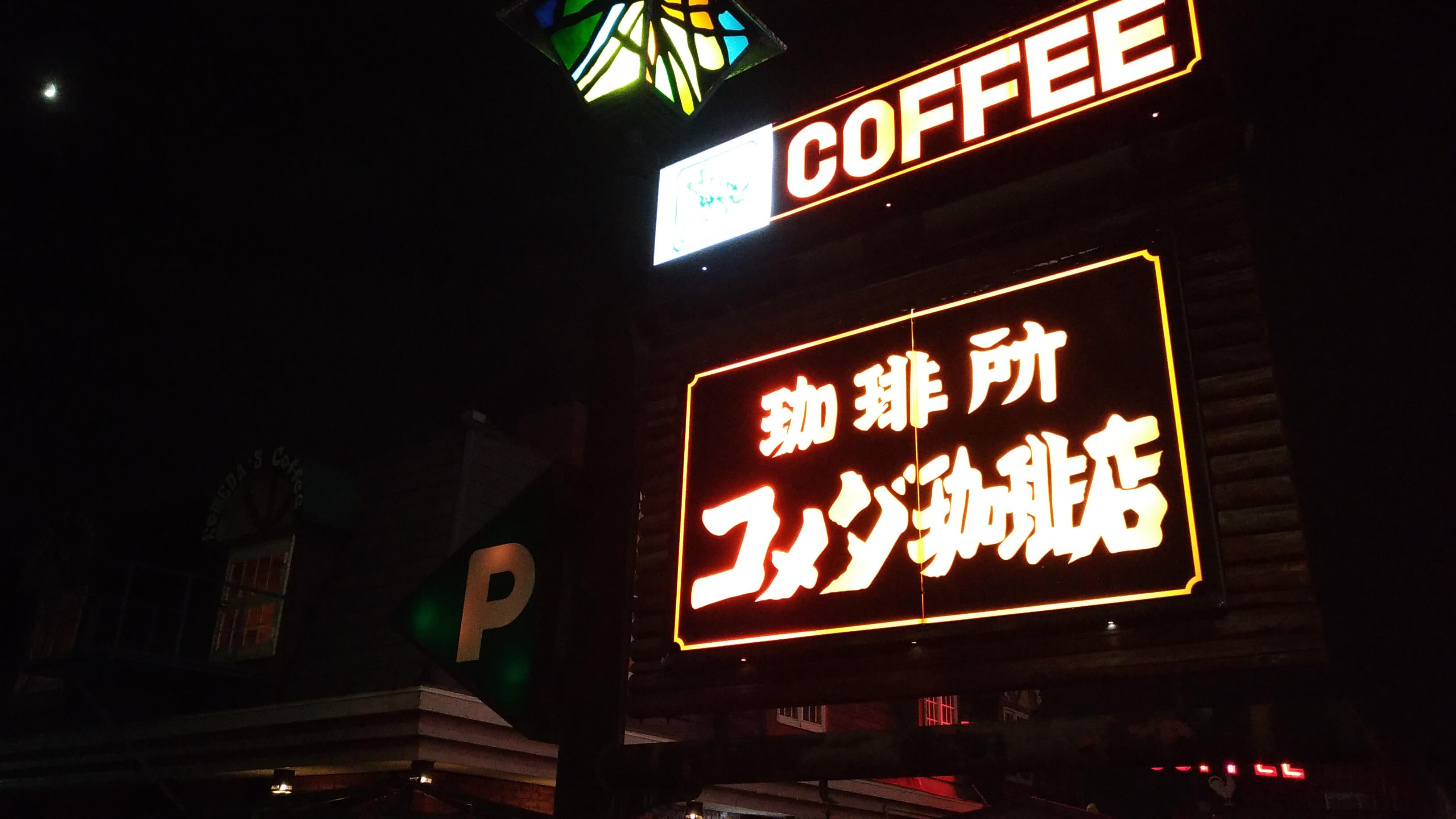 コメダ珈琲本店の看板