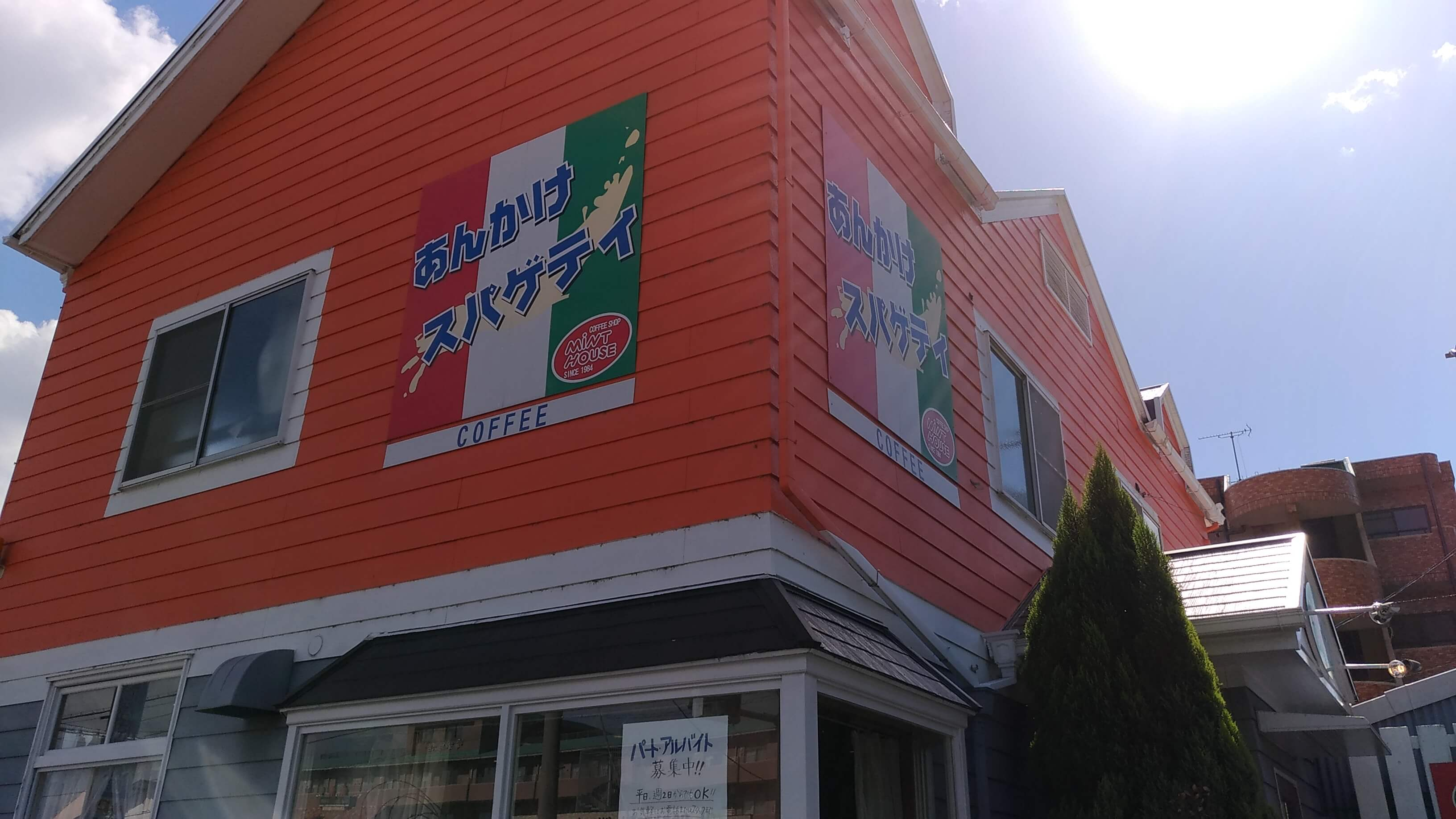 ミントハウス大治店のお店画像