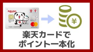 ポイント投資できる楽天カード説明画像