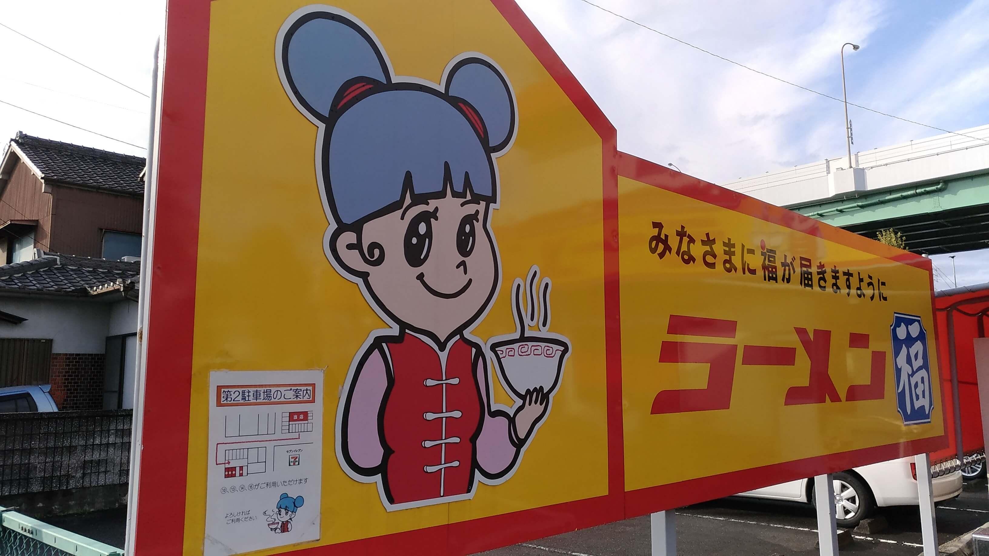 ラーメン福のマスコット福ちゃん