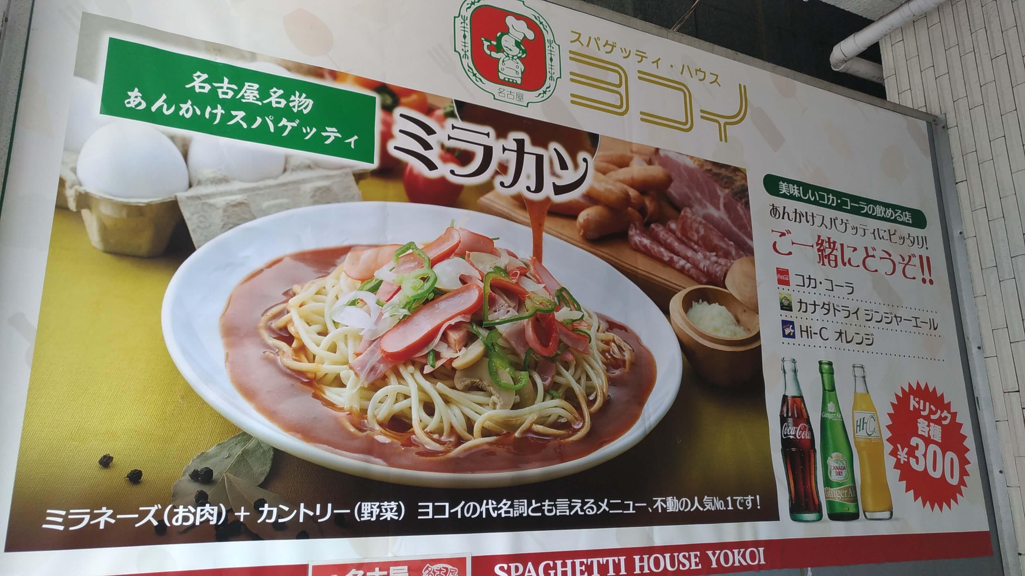 あんかけスパのスパゲッティ・ハウス ヨコイ住吉本店看板