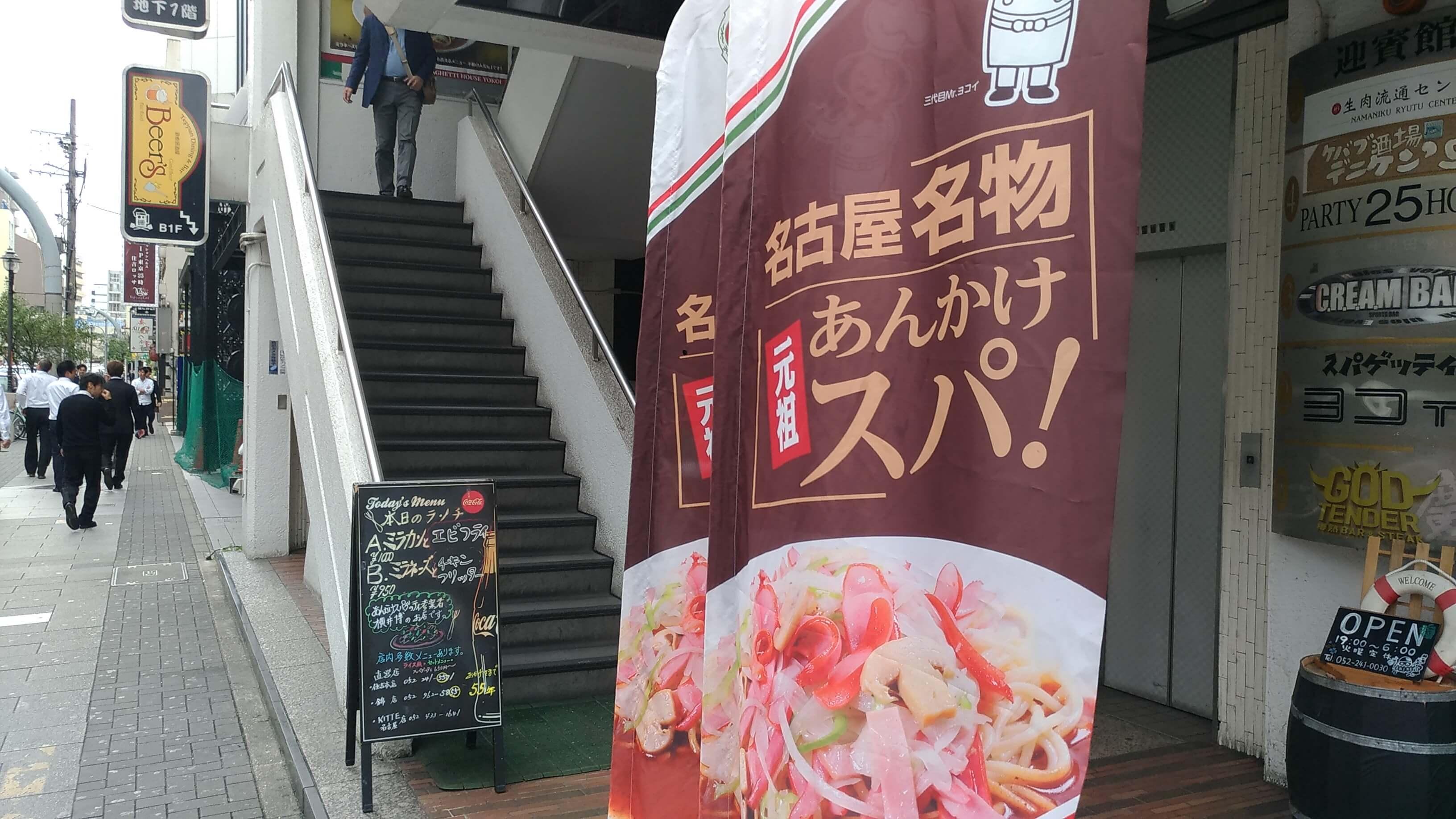 あんかけスパのスパゲッティ・ハウス ヨコイ住吉本店名古屋めし