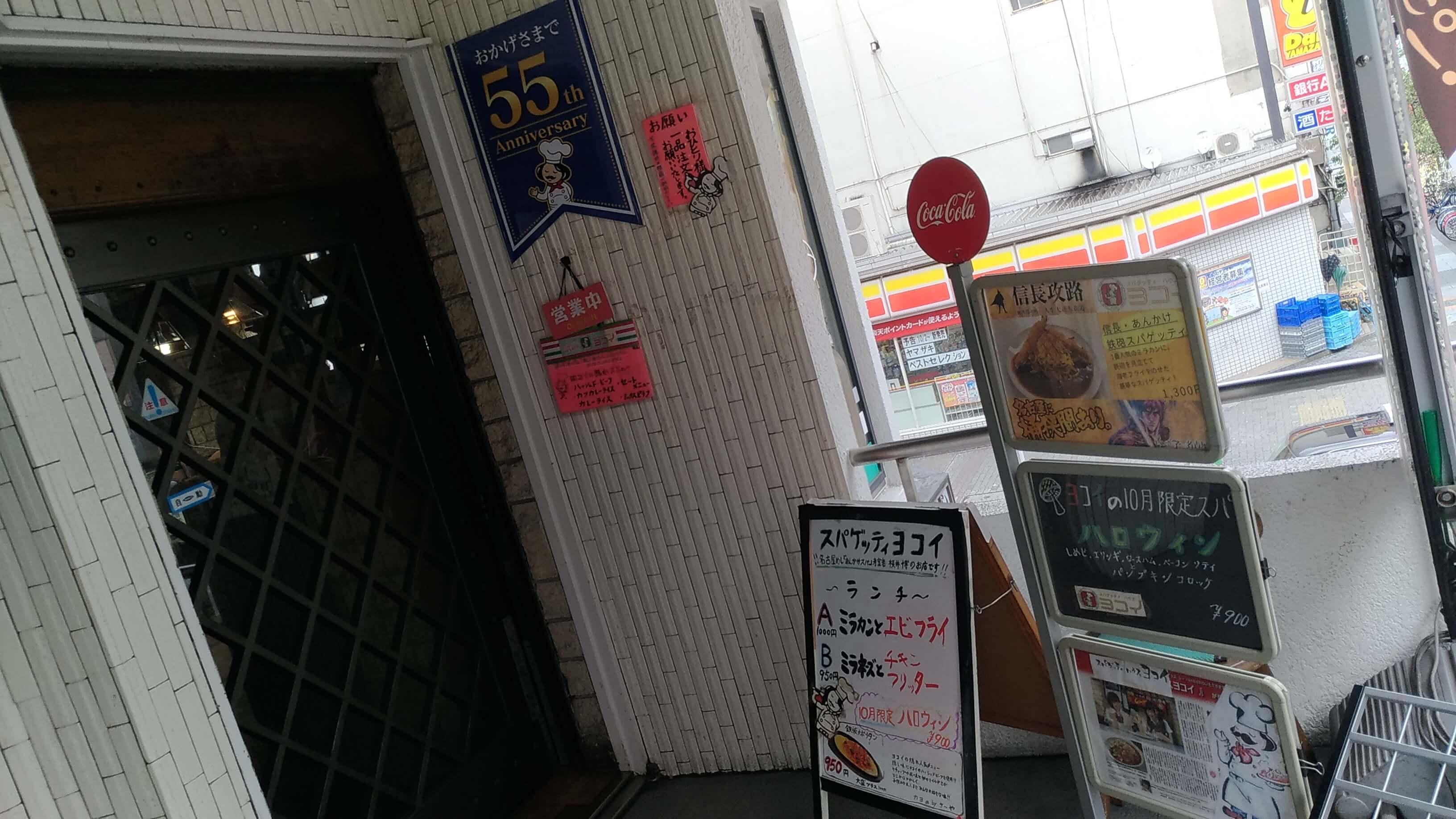 あんかけスパのスパゲッティ・ハウス ヨコイ住吉本店お店