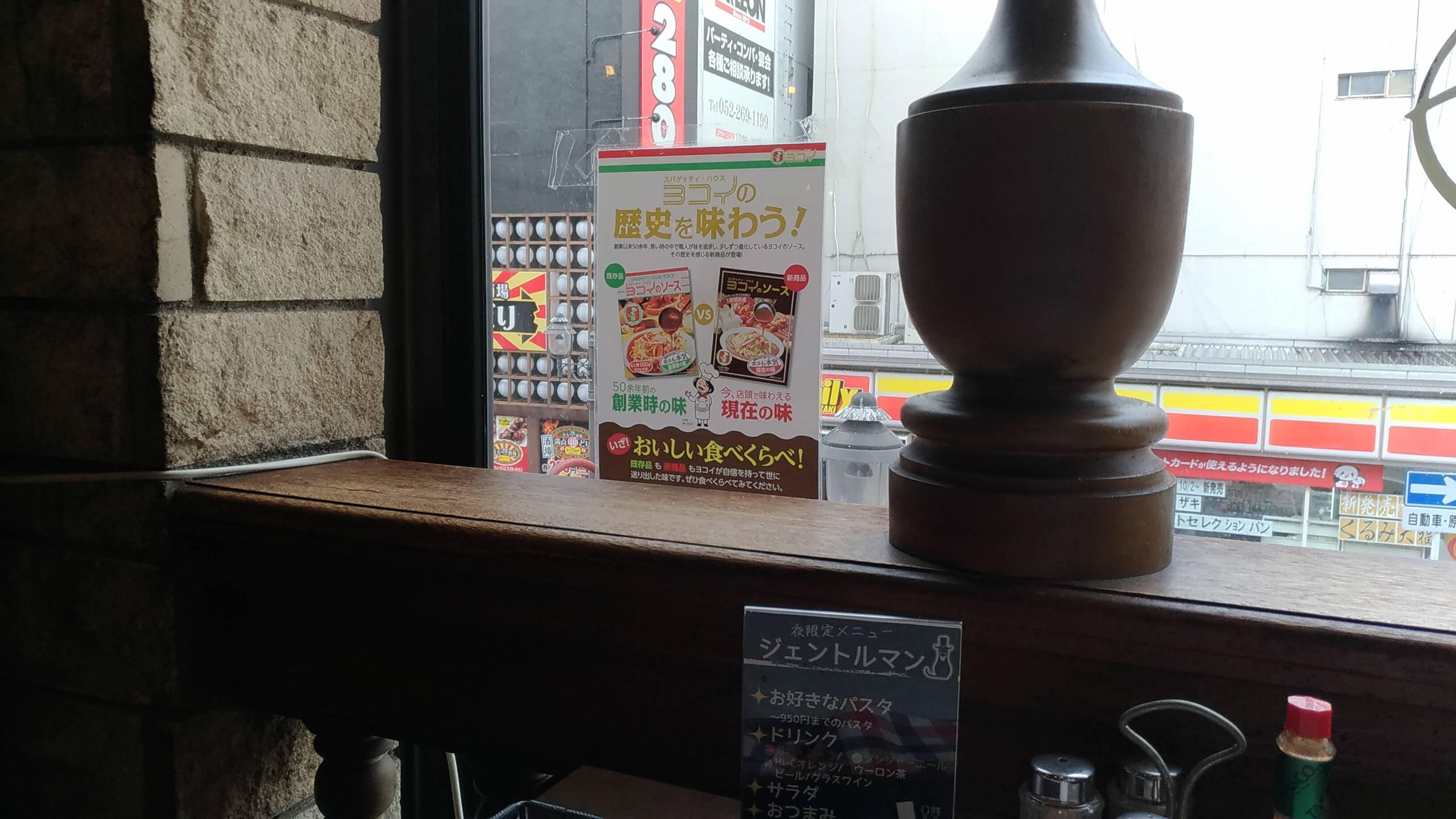 あんかけスパのスパゲッティ・ハウス ヨコイ住吉本店通販