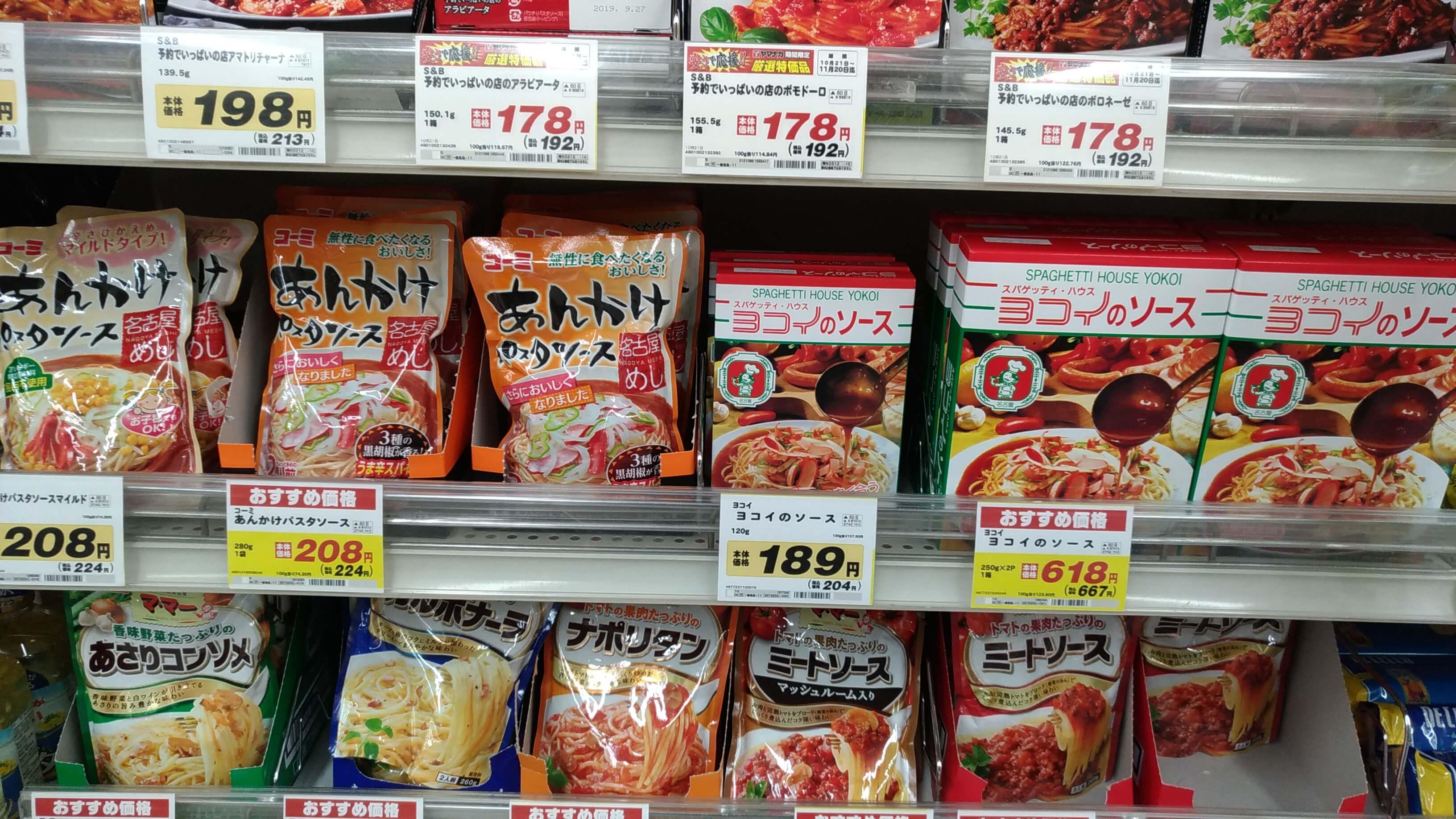 ヨコイのあんかけスパのスーパー商品
