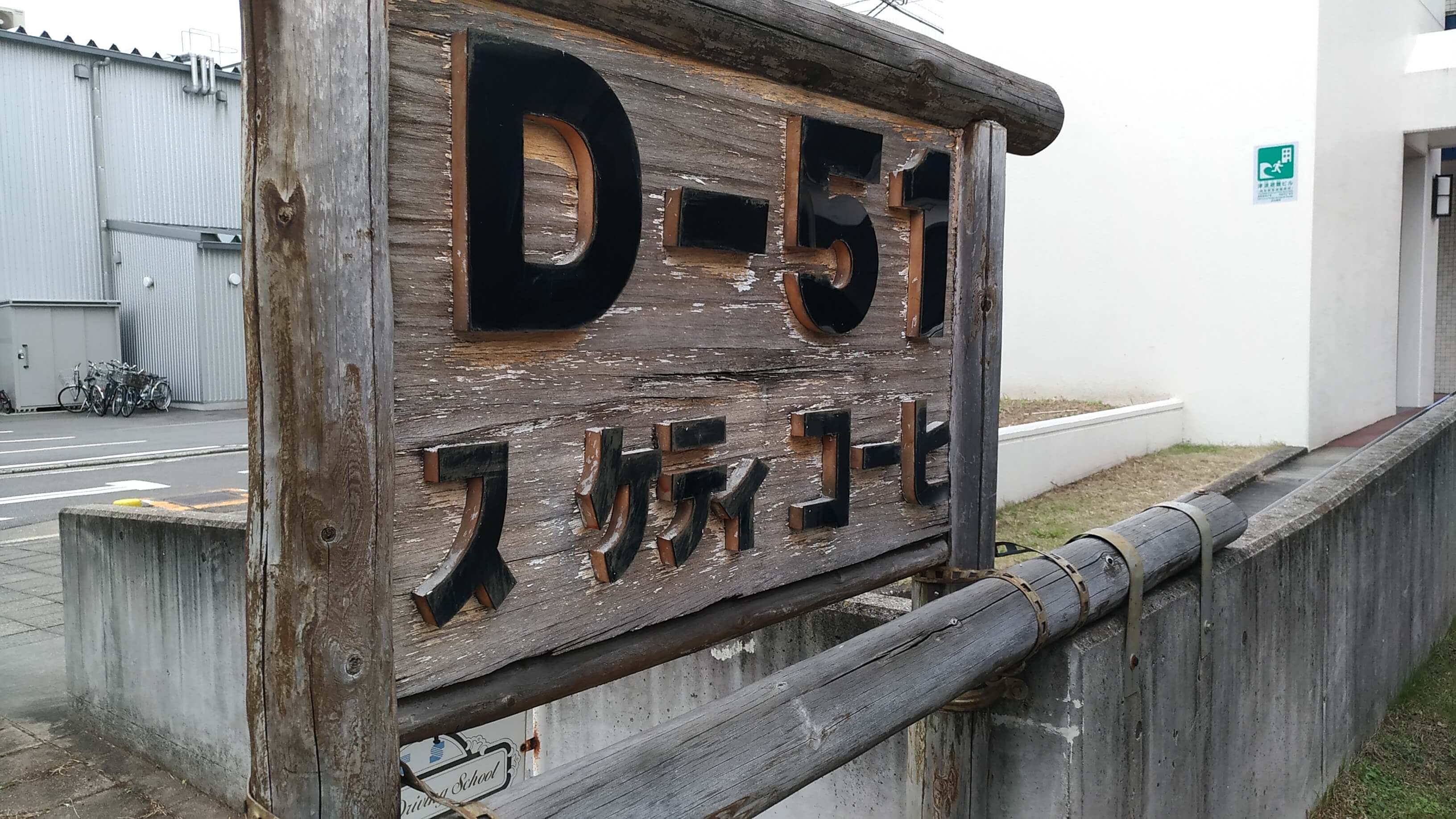 d51駐車場