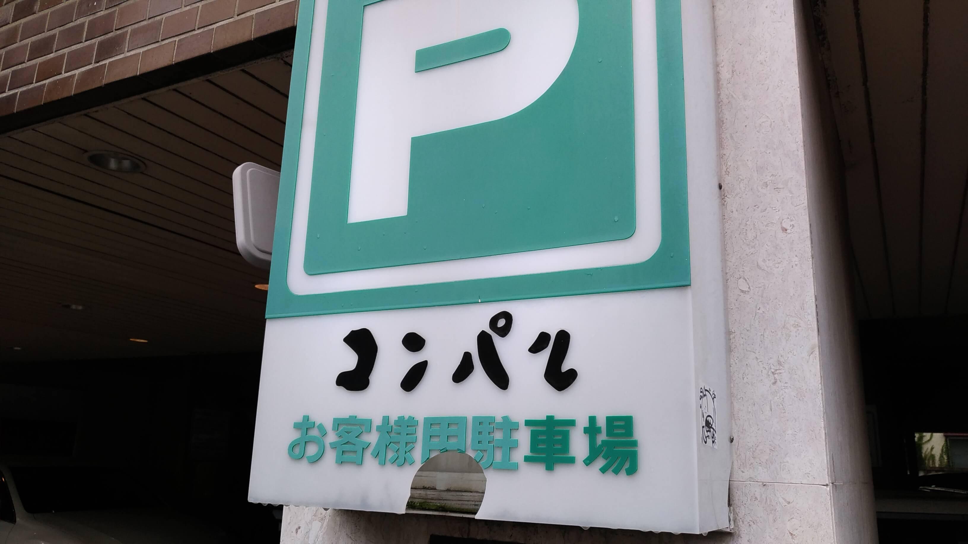 コンパル御器所店の駐車場