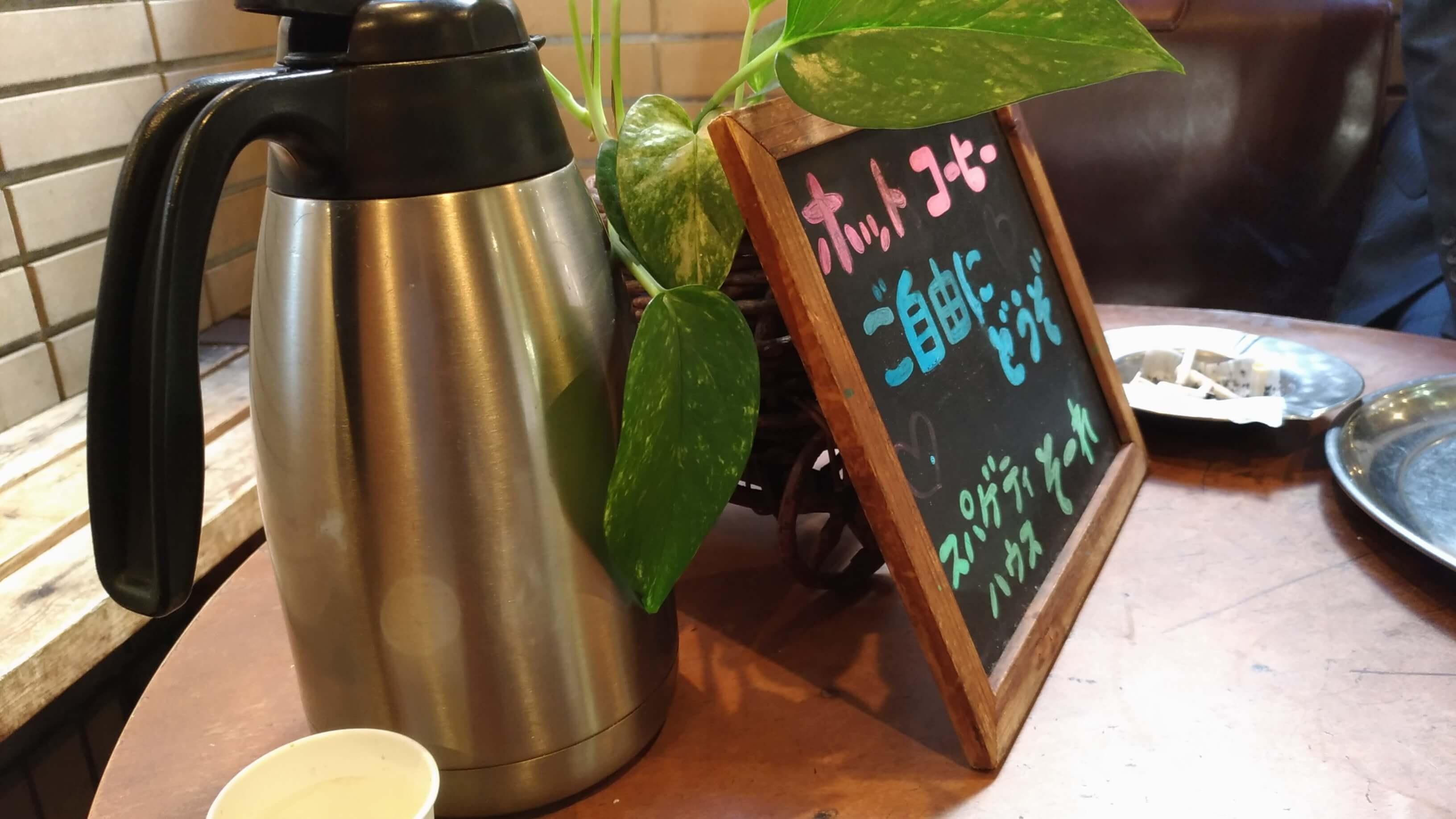 そーれのランチタイムはコーヒー無料