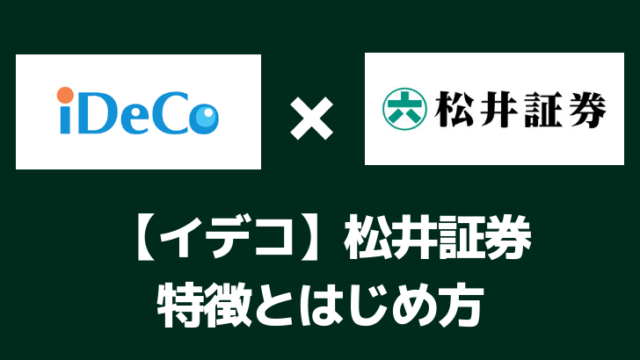 イデコ金融機関の松井証券はじめ方