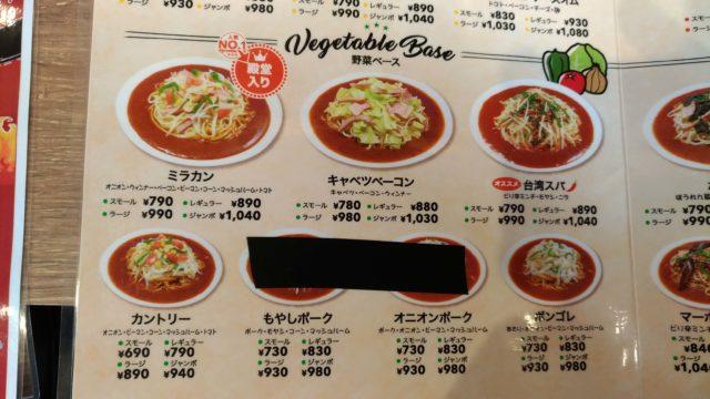 あんかけ太郎野菜メニュー
