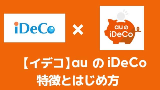 イデコの金融機関auのiDeCo