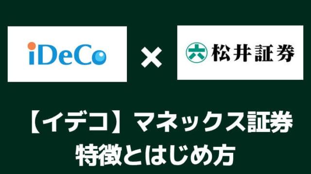 イデコ金融機関の松井証券のはじめ方